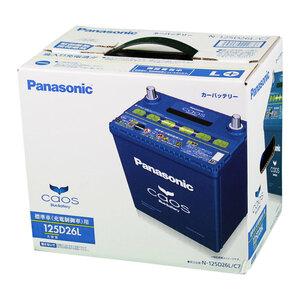 送料無料(一部除く) パナソニック バッテリー カオス ホンダ ラグレイト 型式LA-RL1 H12.04~H16.04対応 N-125D26L/C7