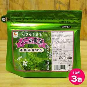 ★沖縄県産 ノニの実茶 3g×10包 3袋★
