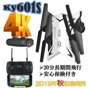 ●ドローン 安い KY601S 4K 宙返り 部品有り ビデオ有り 気圧センサー搭載 ヘッドレスモードカメラ付き 空撮 WIFIFPV 4軸 スマホ