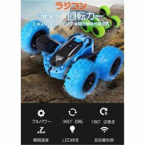 ●ラジコンカー 子供リモコン自動車RC 充電 簡単プレゼントオフロード 誕生日 小学生 大人 認知症防止おもちゃ 知育玩具高速のぼりパワフル