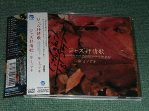 ★ prompt decision ★ CD [shore mitake / jazz lyrical song] sign included ■