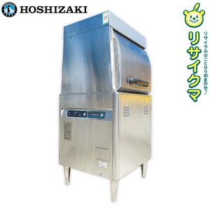 【中古】D▼ホシザキ 業務用 食器洗浄 食洗機 2016年 ドアタイプ 45ラック/時 三相200V JWE-450WUB3 (16599)