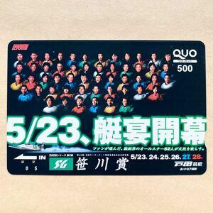 【使用済】 競艇クオカード 5/23、艇宴開幕 笹川賞 戸田競艇 ボートレース
