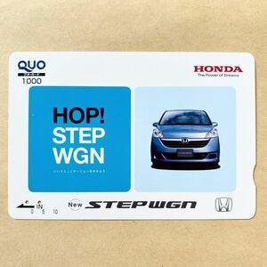 【使用済】 自動車クオカード HONDA ステップワゴン