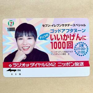 【使用済】 セブンイレブンカード 和田アキ子 ゴッドアフタヌーンいいかげんに1000回 ニッポン放送
