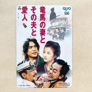 【使用済】 映画クオカード 鈴木京香 江口洋介 竜馬の妻とその夫と愛人 非売品