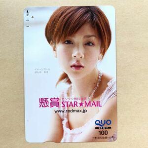 【使用済】 クオカード ほしのあき 懸賞STAR MAIL