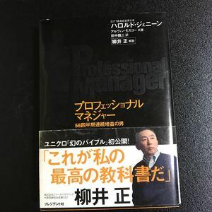 プロフェッショナルマネジャ− プレジデント社 自己啓発/ ハロルド・ジェニ−ン