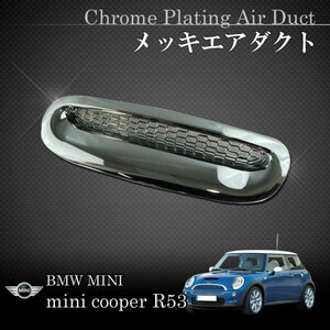 BMW MINI R53 クロームメッキエアスクープ クーパーS coopers
