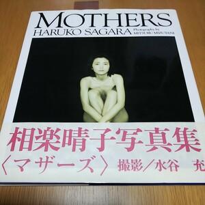 相楽晴子 写真集 MOTHERS