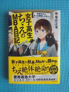 女子高生ちえの社長日記 Part3 MBA日記 著者: 甲斐荘正晃