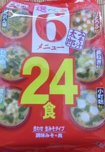 永谷園 選べる6メニュー24食 みそ汁 切手可