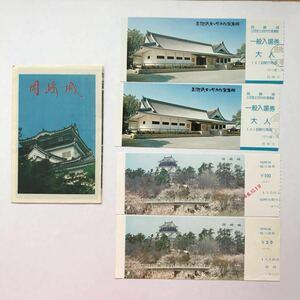 岡崎城 入場券 半券 古いパンフレット ( 昭和 レトロ 城 観光 観光名所 旅行 印刷物 )