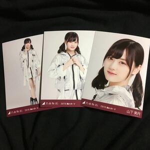 山下美月【セットアップ】3種 3枚 乃木坂46 コンプ 会場 生写真 ランダム