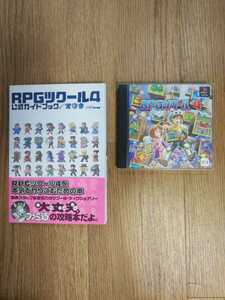 【A079】送料無料 PS1 RPGツクール 4 攻略本セット キャラクターツクール ( プレイステーション 空と鈴 )