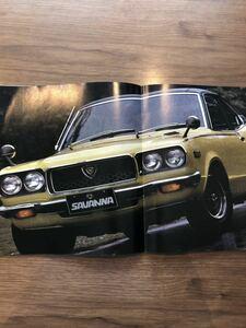 旧車 カタログ マツダ サバンナクーペ GS II 4ドア MAZDA SAVANNA ROTARY SPECIALTY 1971年8月