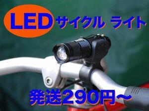 自転車用 LED ライト ハンディライト ライトホルダー付き 防水 小型 シルバー マウンテンバイク ロードバイク ランドナー ママチャリ