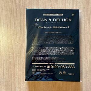 【送料無料 このまま配送】新品未開封 GLOW 8月号 雑誌付録 DEAN&DELUCA レジカゴ エコ バッグ& 保冷ボトルケース 2点セット