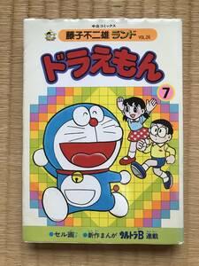 中公コミックス ドラえもん 7巻 (藤子不二雄ランド VOL.26) セル画つき、ウルトラB連載