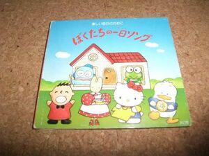 [CD][送100円~] ぼくたちの一日ソング サンリオ キティ けろっぴ 田中真弓