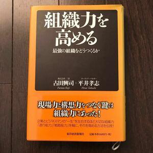 東洋 経済 新報社 組織力 を高める 最強 の 組織 をどうつくるか 本 古田興司 他 A ビジネス 現場 ビジネスマン 戦略
