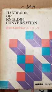 【初版・希少】最新英会話ハンドブック M.ワディア 1970 大盛堂書房【管理番号CKRcp本0726】