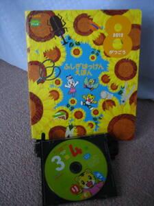 【オマケ・体験版DVD付き】『ふしぎはっけんえほん/2012年8月号』ベネッセ/こどもちゃれんじ/しまじろう/4・5歳/記名なし