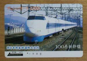 92 オレンジカード 1穴使用済 100系新幹線 西日本旅客鉄道株式会社