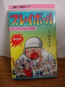 集英社ジャンプコミックス『プレイボール15 ひとりずつかえせ!の巻』ちばあきお