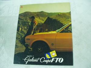 GALANT COUPE FTO  ギャランFTOカタログ ひろがりのクーペFTO 旧車 昭和 高速有鉛 送料込み