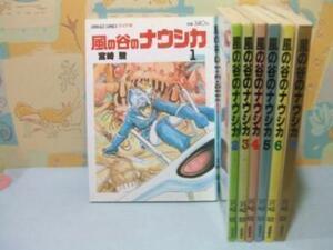 ☆☆風の谷のナウシカ 1巻~6巻までポスター付☆全7巻 ワイド版 宮崎駿  徳間書店