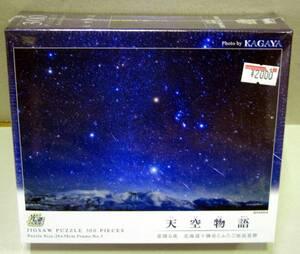 ◎人気作品 KAGAYA 天空物語 星降る夜 北海道十勝岳とふたご座流星群 光るパズル 300ピース