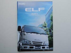 【カタログのみ】 いすゞ エルフ 平ボディ 2.0~4.6トン 小型トラック 2014年 厚口83P トラック カタログ
