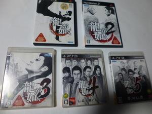 龍が如く1~5セット PS2、PS3