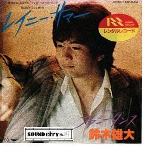 鈴木雄大 「レイニー・サマー/ファニー・ダンス」レンタル盤EPレコード