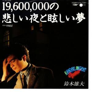 鈴木雄大 「19,600,000の悲しい夜と眩しい夢/Free」 サンプル盤EPレコード