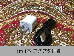 USB Type-Cケーブル 1mアダプタセット