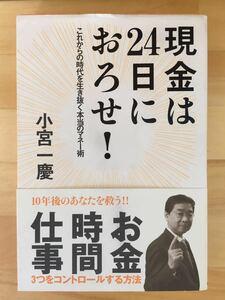小宮一慶 現金は24日におろせ!