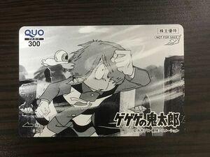 即決!ゲゲゲの鬼太郎非売品クオカード300円/東映アニメーション2019年株主優待