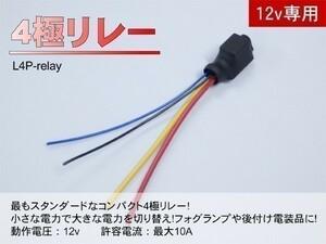 ■汎用 コンパクト4極リレー DC12v / 10A MAX120W 【逆起電圧保護付き】L4P-relay 電装品の切り替えに!1