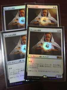 ★☆MTG 【FOIL】【日】封じ込める僧侶/Containment Priest[白R]【M21】★☆在庫枚数4枚 全ての商品同梱可能
