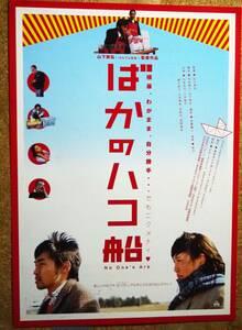 映画チラシ「ばかのハコ船」監督山下敦弘  山本浩司 小寺智子 木野花 笹野高史 2003年