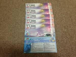 送料無料 JTBナイスギフト券 1000円券 5枚 5,000円分 JCBギフトカード