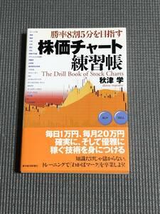 勝率8割5分を目指す 株価チャート練習帳 秋津学 東洋経済新報社