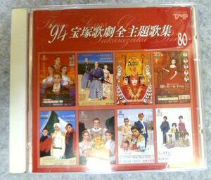 94'宝塚歌劇全主題歌集 17曲 花組 雪組 月組 星組