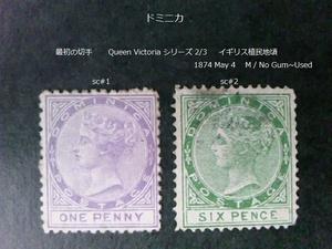 ドミニカ 最初の切手s イギリス植民地 1874 sc#1~2