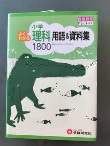 小学 理用語&資料集1800