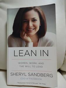 シェリル・サンドバ-グ『LEAN IN:女性、仕事、リ-ダ-への意欲』(原書)