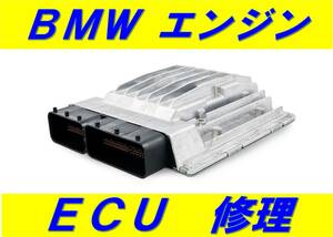 BMW ECU engine computer basis board repair 8 series i3 i8 M1 M2 M3 M4 M5 M6 M coupe M Roadster X1 X2 X3 M X4 X5 X6 X7 Z3 coupe