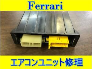 Ferrari フェラーリ エアコンユニット 修理 F355 F360 F430 モデナ スパイダー F1 チャレンジ GTS ベルリネッタ スクーデリア